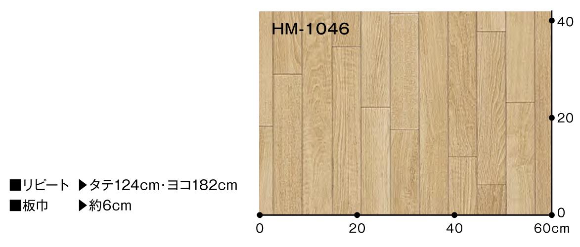 hm-1046-47c