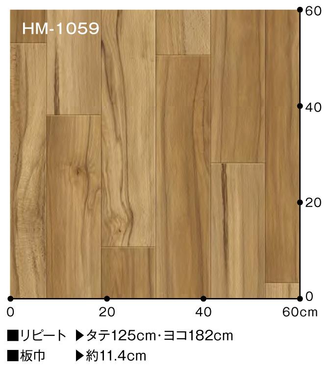 hm-1058-59c
