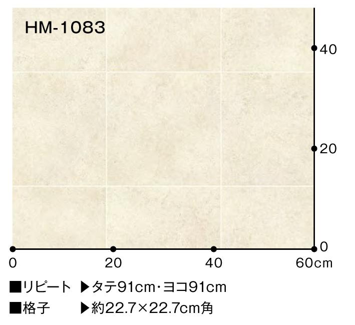hm-1083-84c