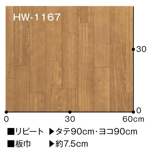 hw-1167-68c