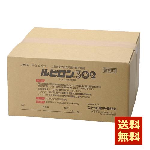 RUBYLON-302-13kg
