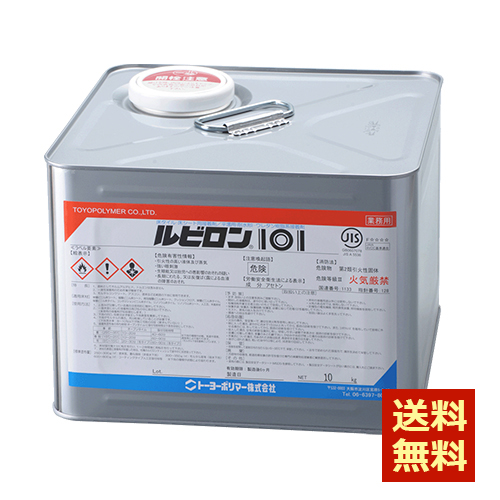 RUBYLON101-10kg