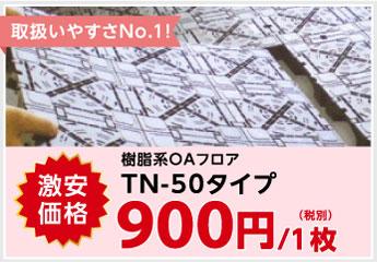 樹脂系OAフロア/TN-50