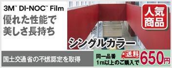 3Mダイノック/シングルカラー