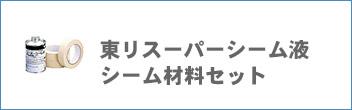 東リスーパーシーム液シーム材料セット