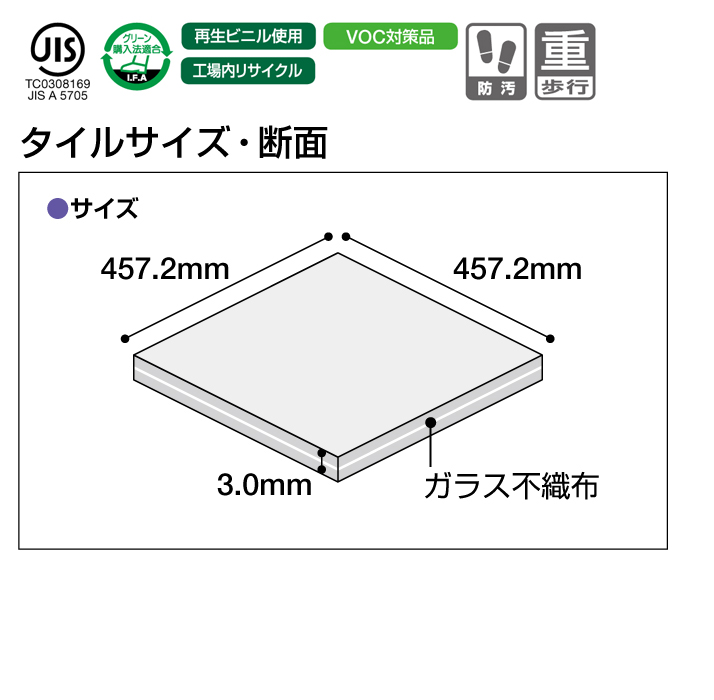 Vinyl Tile / BLANCHE