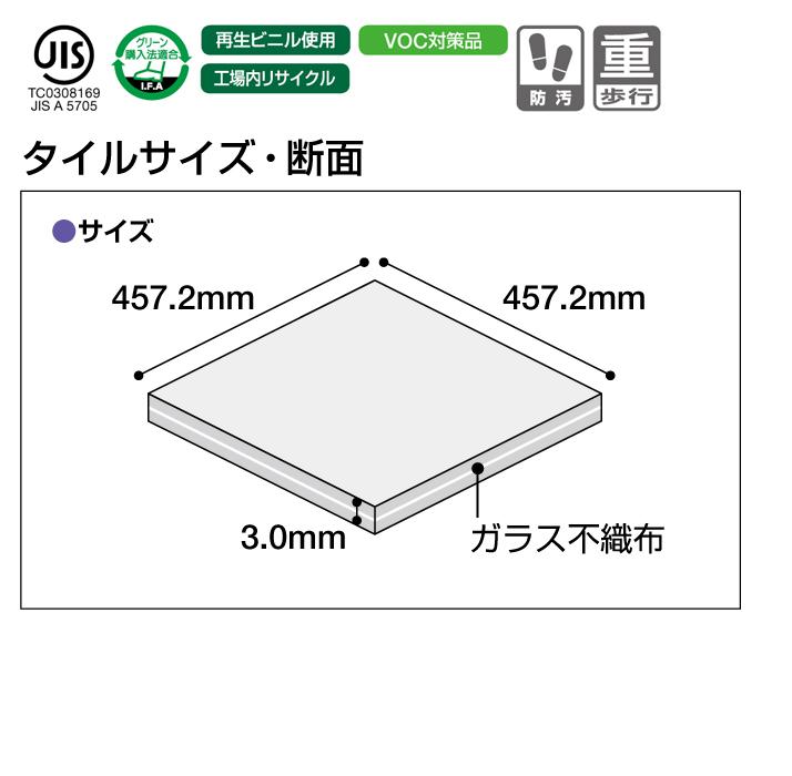 Vinyl Tile / COLLURAGE