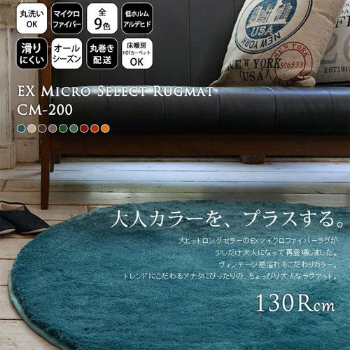 CM-200_130R
