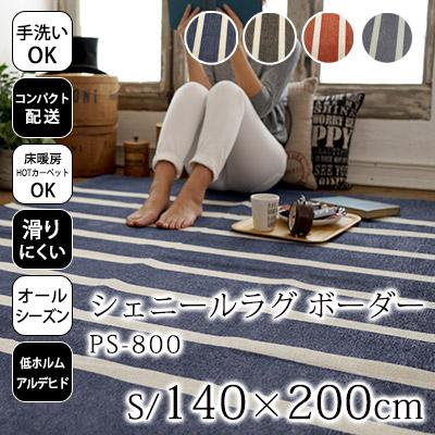 PS800(ボーダー)_140×200cm