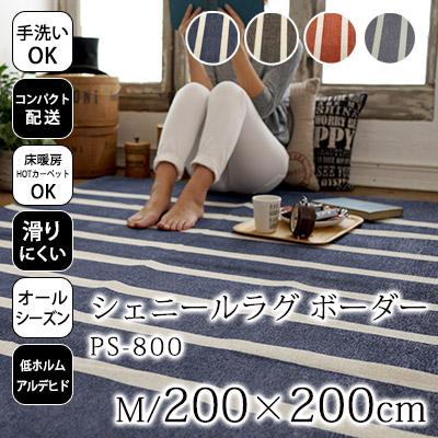 PS800(ボーダー)_200×200cm