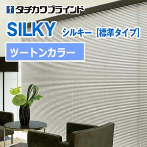 silkyR-twotone
