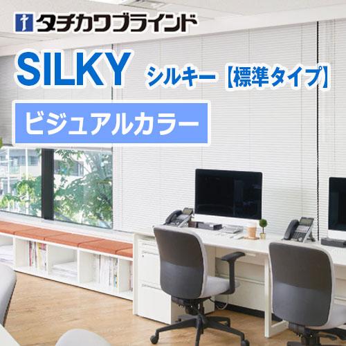 silkyR-visual