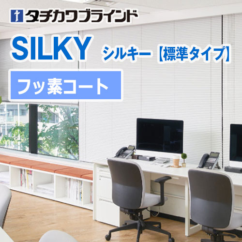 silkyR-fusso
