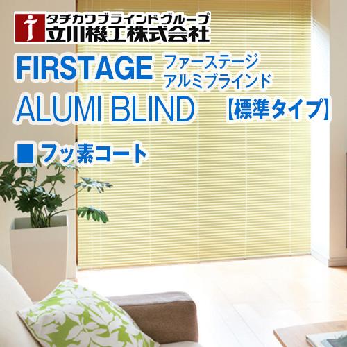 AlumiBrindR-fusoCoat