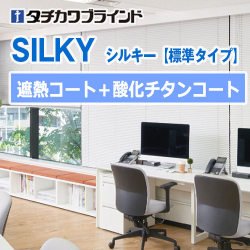 silkyR-sankaC-shanetsu