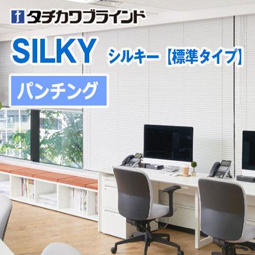 silkyR-punching