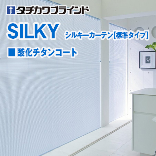 silkyC-sankaC
