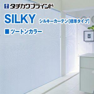 silkyC-twotone