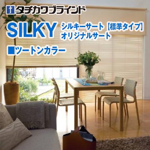 silkyS-twotone