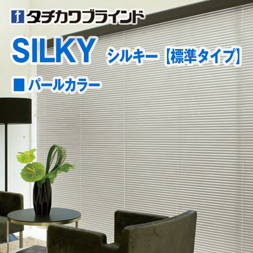 silkyR-pearl