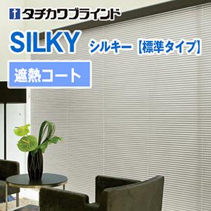 silkyR-shanetsu