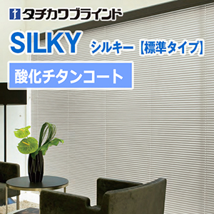 silkyR-sankaC