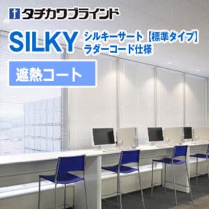 silkyS-RC-shanetsuC