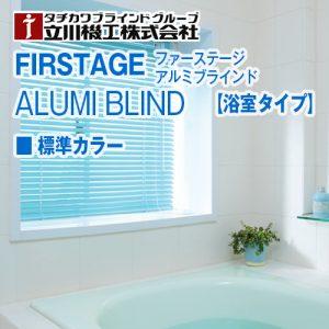 AlumiBrindBR-R