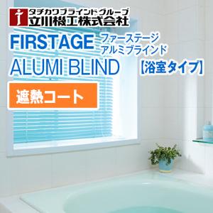 AlumiBrindBR-Shanetsu