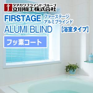 AlumiBrindBR-Fuso