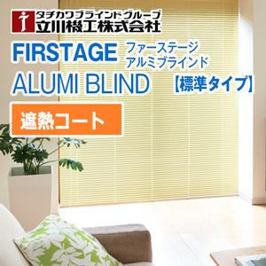 AlumiBrindR-shanetsuCoat