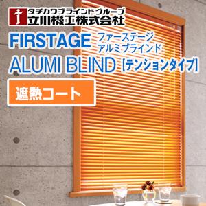 AlumiBrindTN-Shanetsu