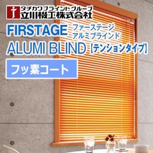AlumiBrindTN-Fuso