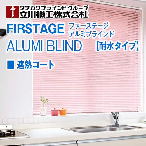 AlumiBrindT-shanetsu