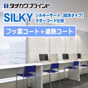 silkyS-RC-sankaC_fuso-shanetsuC