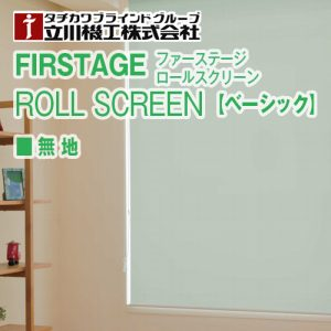 roolscreen-basic-solid_PS