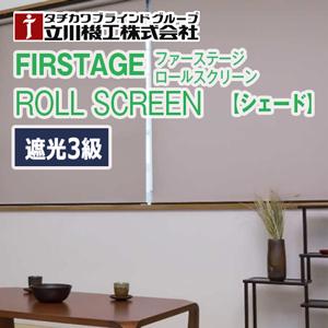 roolscreen-shade-shakou3_CH