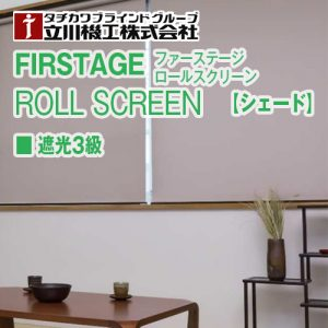 roolscreen-shade-shakou3_PC