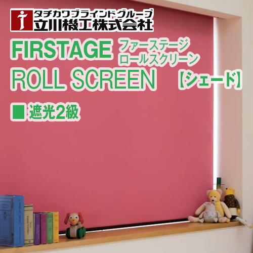 roolscreen-shade-shakou2_CH