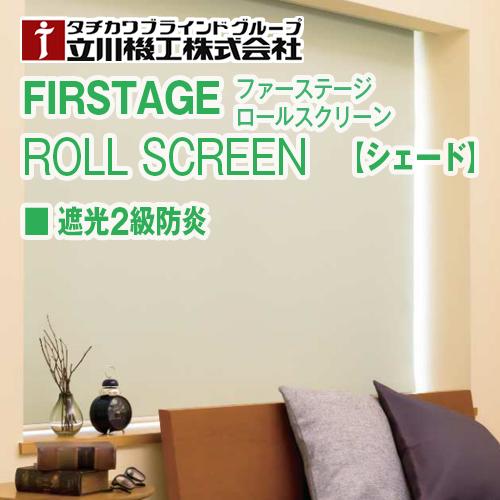 roolscreen-shade-shakou2_bouen_CH