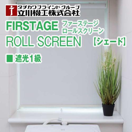 roolscreen-shade-shakou1_CH