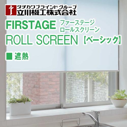 roolscreen-basic-shanetsu_CH
