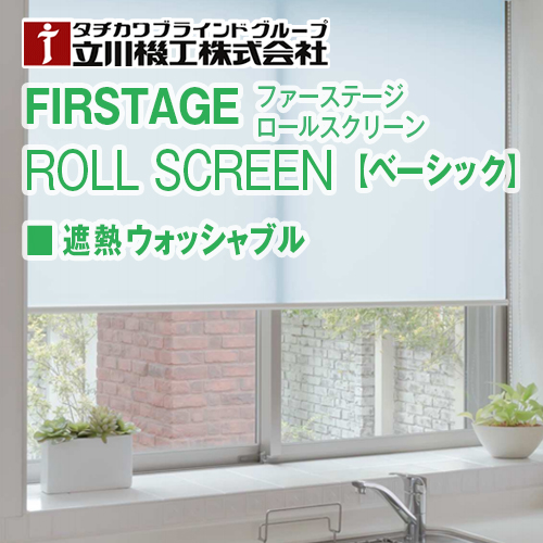 roolscreen-basic-shanetsuWA_CH