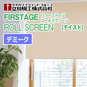 roolscreen-taste-demike_CH