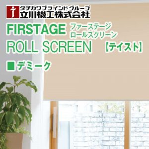 roolscreen-taste-demike_PC