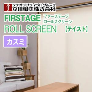 roolscreen-taste-kasumi_CH