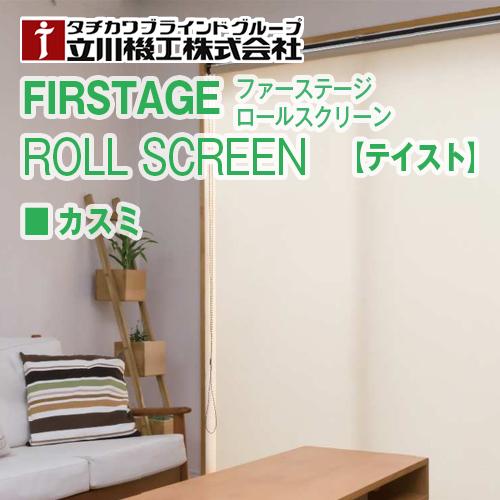 roolscreen-taste-kasumi_PC