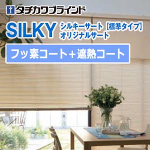 silkyS-fuso_shanetsuC