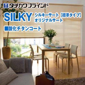 silkyS-sankaC