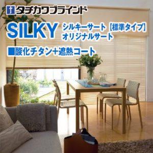 silkyS-sanka_shanetsuC